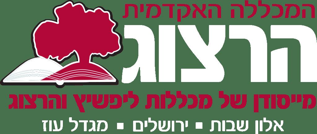 לוגו הרצוג