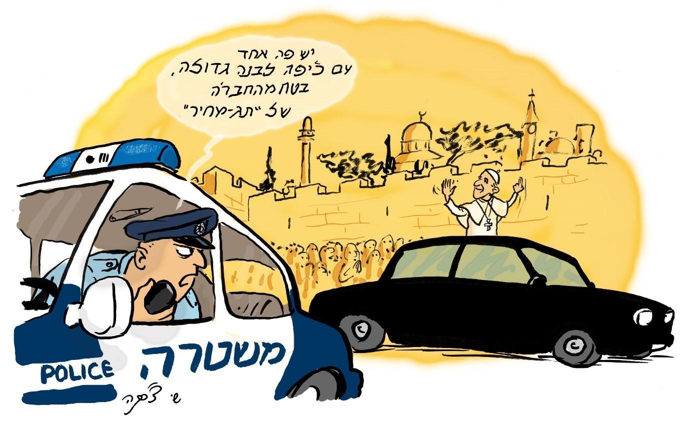 ביקור האפיפיור פרנציסקוס בירושלים, שי צרקה