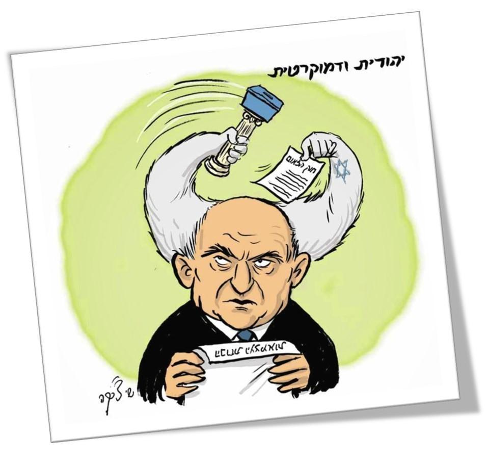 קריקטורה יהודית ודמוקרטית