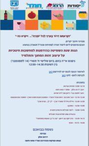 הזמנה- יום לימוד תורה חיפה